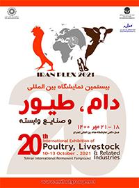 بیستمین دوره نمایشگاه دام، طیور و صنایع وابسته تهران، مهر ۱۴۰۰